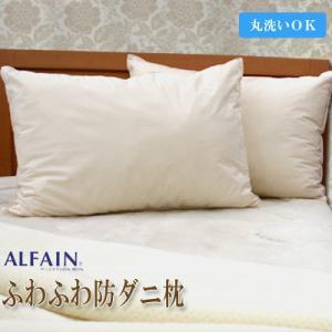 洗える 枕 防ダニ まくら 43×63cm アルファイン 使用 日本製 ふわふわ ふんわり 高密度 ...