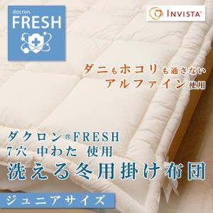 インビスタ ダクロン(R) FRESH 7穴 中わた 洗える掛け布団(冬用)  ジュニアサイズ アルファイン生地使用|sleepmaster