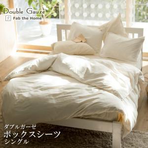 Fab the Home ダブルガーゼ ボックスシーツ シングルサイズ 100×200cm (綿10...