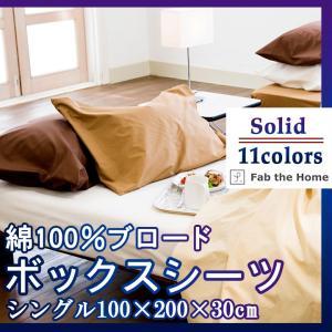 【Fab the home ソリッド ボックスシーツ(ベッドカバー/マットレスカバー)】 200本ブ...