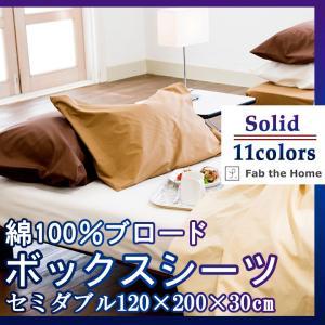 Fab the Home ソリッド ボックスシーツ セミダブルサイズ 120×200cm (綿100...