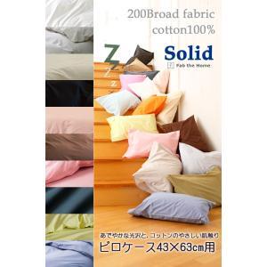 Fab the Home ソリッド 枕カバー ピローケース 43×63 合わせ式(綿100% ブロード地 単色無地 12カラー) sleepmaster