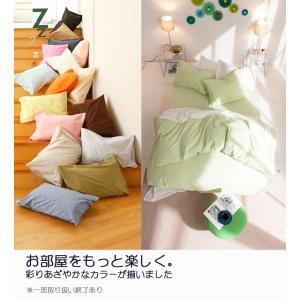 Fab the Home ソリッド 枕カバー ピローケース 43×63 合わせ式(綿100% ブロード地 単色無地 12カラー) sleepmaster 03