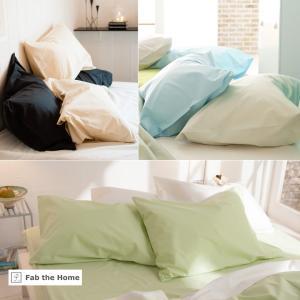 Fab the Home ソリッド 枕カバー ピローケース 43×63 合わせ式(綿100% ブロード地 単色無地 12カラー) sleepmaster 05
