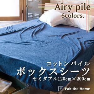 Fab the Home エアリーパイル ベッドシーツ/ボックスシーツ セミダブル120×200cm...