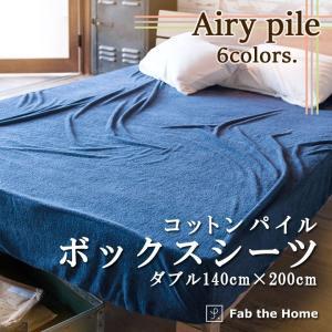 Fab the Home エアリーパイル ベッドシーツ/ボックスシーツ ダブル140×200cm  ...