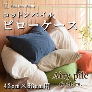 Fab the Home エアリーパイル ピローケース/枕カバー Mサイズ(43×63cm用) 封筒...