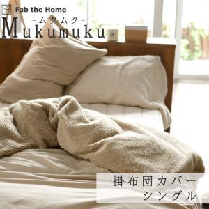 【Fab the home ムクムク 掛けふとんカバー(コンフォーターカバー)】  まるで赤ちゃんひ...