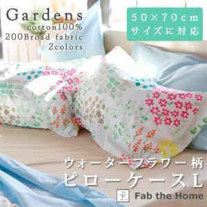 Fab the Home ガーデンズ  ピローケースLサイズ 50×70cm用  合わせ式 (綿10...
