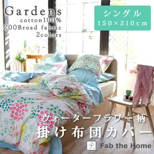 Fab the Home ガーデンズ 掛け布団カバー/コンフォーターカバー  シングルサイズ (綿100% 花柄プリント 2色展開 )|sleepmaster