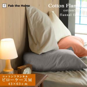 【 Fab the Home コットンフランネル ピローケース(枕カバー/ピローカバー) Lサイズ ...