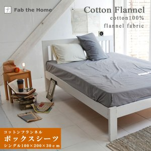 Fab the Home コットンフランネル ボックスシーツ/ベッドシーツ シングルサイズ100×2...