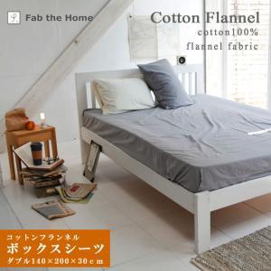 【 Fab the Home コットンフランネル ボックスシーツ(ベッドシーツ/マットレスカバー) ...