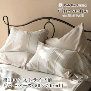 Fab the Home シックストライプ 枕カバー Lサイズ  50×70cm (綿100% ワッフル織 グレージュ系) 北欧 上品|sleepmaster