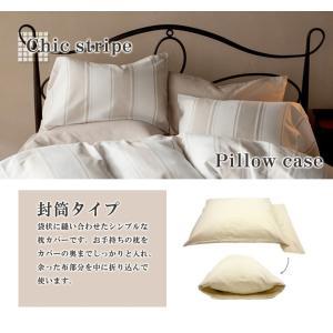 Fab the Home シックストライプ 枕カバー Lサイズ  50×70cm (綿100% ワッフル織 グレージュ系) 北欧 上品|sleepmaster|02