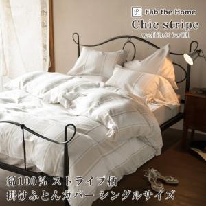 Fab the Home シックストライプ 掛け布団カバー シングルサイズ (綿100% ワッフル織 グレージュ系) 北欧 上品|sleepmaster