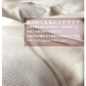 Fab the Home シックストライプ 掛け布団カバー シングルサイズ (綿100% ワッフル織 グレージュ系) 北欧 上品|sleepmaster|05
