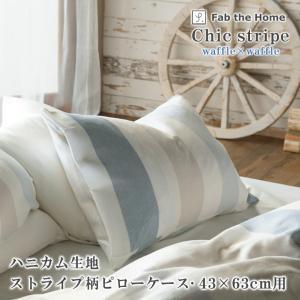 Fab the Home フレンチストライプ 枕カバー Mサイズ  43×63cm (綿100% ワ...
