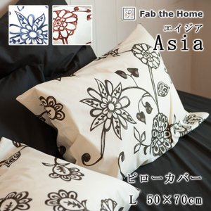 【 Fab the Home - Asia(エイジア) -  ピローケースLサイズ 】 伝統的エスニ...