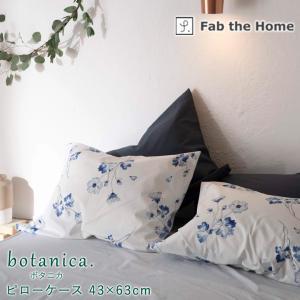【 Fab the Home - botanica(ボタニカ) -  ピローケースMサイズ 】 ぼか...