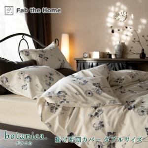 【 Fab the Home - botanica(ボタニカ) -  ピローケースLサイズ 】 ぼか...