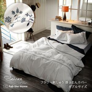 Fab the Home ソワレ フラワー刺繍 ダブルサイズ 190×210cm (日本製  綿10...