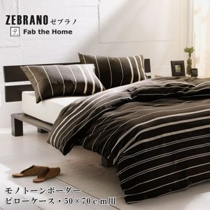 【 Fab the Home - ゼブラノ-  ピローケースLサイズ 】 ボーダー模様の間隔が、広い...