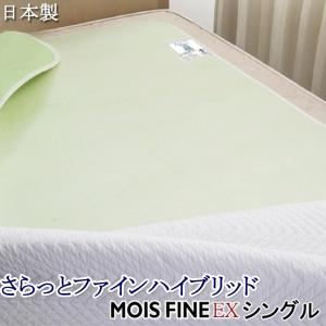洗える 除湿シート さらっとファイン ハイブリッド シングル 東洋紡 モイスファインEX使用 除湿マット 防カビ 防ダニ 抗菌 消臭 加齢臭 結露対策 sleepmaster