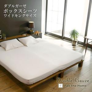 Fab the Home ダブルガーゼ ボックスシーツ ワイドキングサイズ 200×200×30cm...