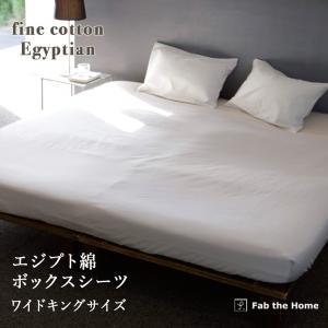 Fab the Home ファインコットン エジプト綿 ボックスシーツ ワイドキングサイズ 200×...