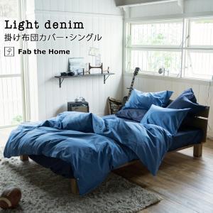 シンプルカラーのデニム地がお部屋がいっきに大人カジュアルな雰囲気にしてくれます♪ 色落ち、色移りのし...