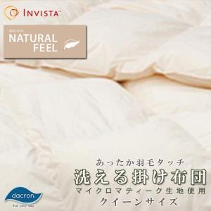 インビスタ ダクロン(R)NATURAL FEEL ダウン・ライク 中わた 洗える掛け布団 【マイクロマティーク生地】 クイーンロングサイズ ホコリが立ちにくい|sleepmaster