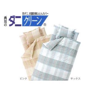 西川のダニクリーン 掛け 布団カバー  ダブルロングサイズ sleepmaster
