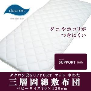 【ダクロン(R) SUPPORT Mat fiberfill / ダクロン(R) SUPPORT マ...