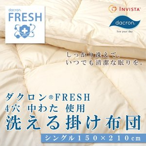掛け布団 洗える 日本製 シングルロングサイズ インビスタ ダクロン(R) FRESH 4穴 中わた アレルギー ダニ ホコリ 対策|sleepmaster