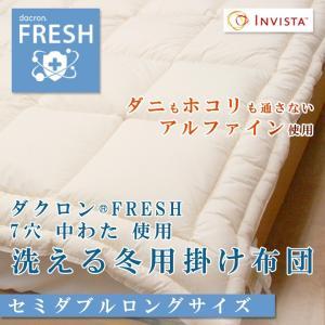 インビスタ ダクロン(R) FRESH 7穴 中わた 洗える掛け布団(冬用)  セミダブルロング 洗える布団|sleepmaster