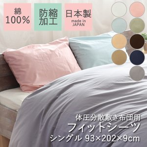 Sleeping color 無地 26色 体圧分散敷き布団 専用シーツ ボックスシーツ 93×20...