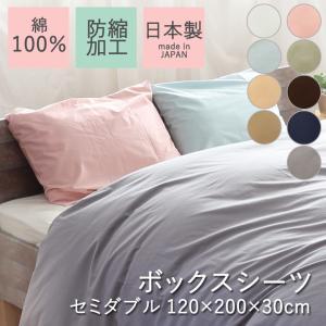 Sleeping color 無地 26色 ボックスシーツ セミダブル 120×200×30cm 日...