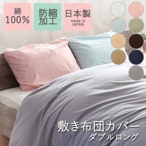 Sleeping color  無地 26色 敷き布団カバー ダブルロングサイズ 145×215cm  綿100% 日本製 敷布団カバー 敷きふとんカバー|sleepmaster
