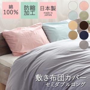 Sleeping color 無地 26色 敷き布団カバー セミダブルロングサイズ 125cm×215cm 日本製 綿100% 敷布団カバー 敷きふとんカバー|sleepmaster