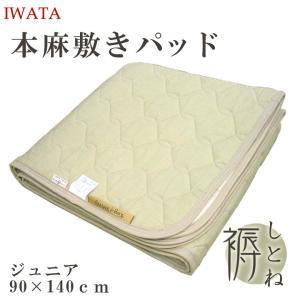 本麻 敷きパット ジュニアサイズ 90×140cm ベビー大寸 日本製 イワタ 褥 (しとね) 麻 ...