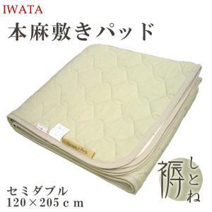 本麻 敷きパット セミダブル 120×205cm 日本製 イワタ 褥 (しとね) 麻 リネン 丸洗い...