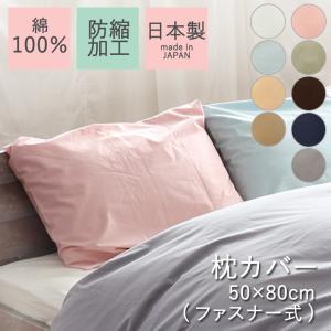 Sleeping color 無地 26色 ピロケース 枕カバー 50×80cm枕用 ファスナー式 ...