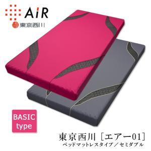 西川 エアー AiR01 ベッドマットレス ベーシック 210N セミダブル 厚み14cm 送料無料(北海道/東北/沖縄/離島除く)|sleepmaster