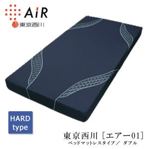 西川エアー AiR ベッドマットレスダブル ・サイズ:140×195×厚み14cm ・重量:12.7...