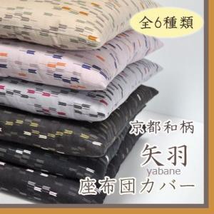 京都和柄 座布団カバー 【矢羽】 八端判 59×63 綿100% 日本製|sleepmaster