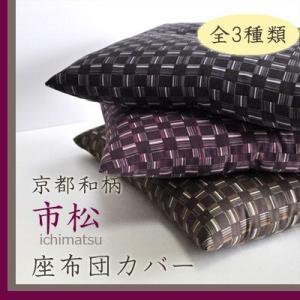 京都和柄 座布団カバー 【市松】 八端判 59×63 綿100% 日本製|sleepmaster
