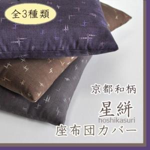 京都和柄 座布団カバー 【星絣】 八端判 59×63 綿100% 日本製|sleepmaster