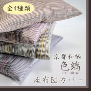京都和柄 座布団カバー 【色縞】 八端判 59×63 綿100% 日本製|sleepmaster