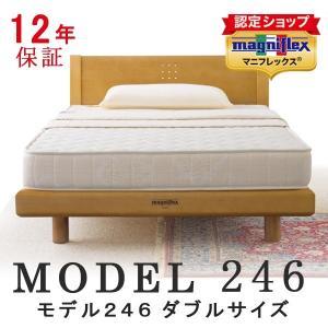 マニフレックス モデル246 ダブルサイズ 高反発 マットレス